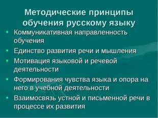 Методические принципы обучения русскому языку Коммуникативная направленность