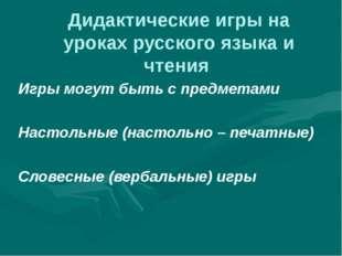 Дидактические игры на уроках русского языка и чтения Игры могут быть с предме