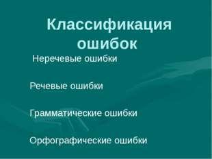 Классификация ошибок Неречевые ошибки Речевые ошибки Грамматические ошибки Ор