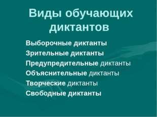 Виды обучающих диктантов Выборочные диктанты Зрительные диктанты Предупредите
