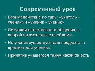 Современный урок Взаимодействие по типу: «учитель – ученик» и «ученик – учени