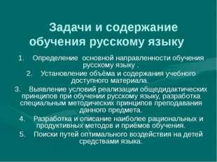 Задачи и содержание обучения русскому языку 1. Определение основной направле