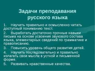 Задачи преподавания русского языка 1. Научить правильно и осмысленно читать д