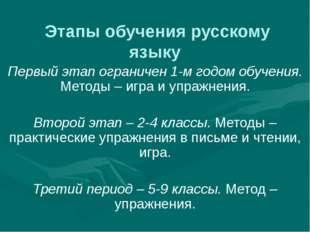 Этапы обучения русскому языку Первый этап ограничен 1-м годом обучения. Метод