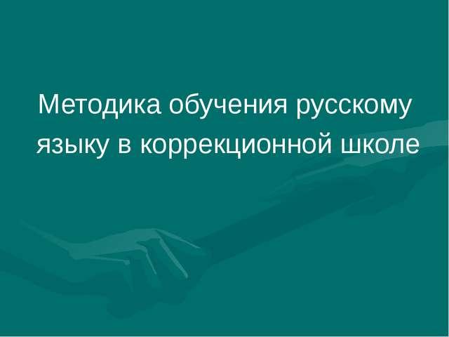 Методика обучения русскому языку в коррекционной школе