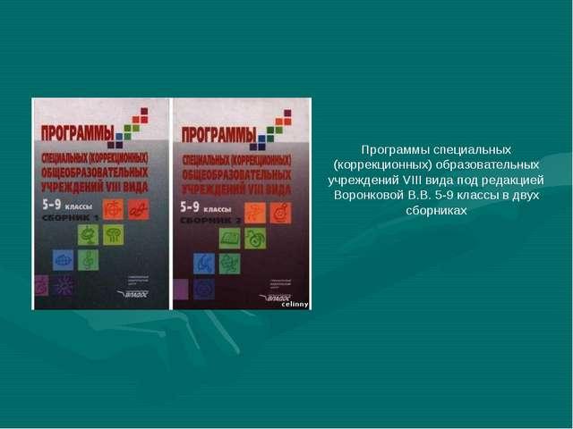 Программы специальных (коррекционных) образовательных учреждений VIII вида по...