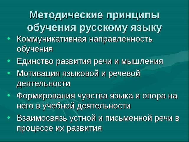 Методические принципы обучения русскому языку Коммуникативная направленность...