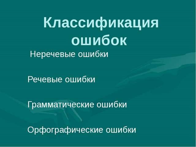 Классификация ошибок Неречевые ошибки Речевые ошибки Грамматические ошибки Ор...