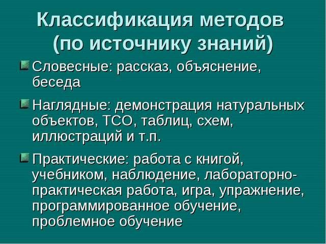 Классификация методов (по источнику знаний) Словесные: рассказ, объяснение, б...