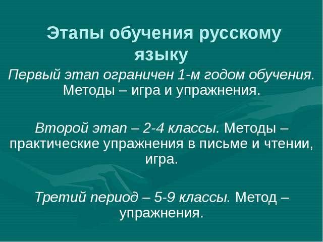 Этапы обучения русскому языку Первый этап ограничен 1-м годом обучения. Метод...