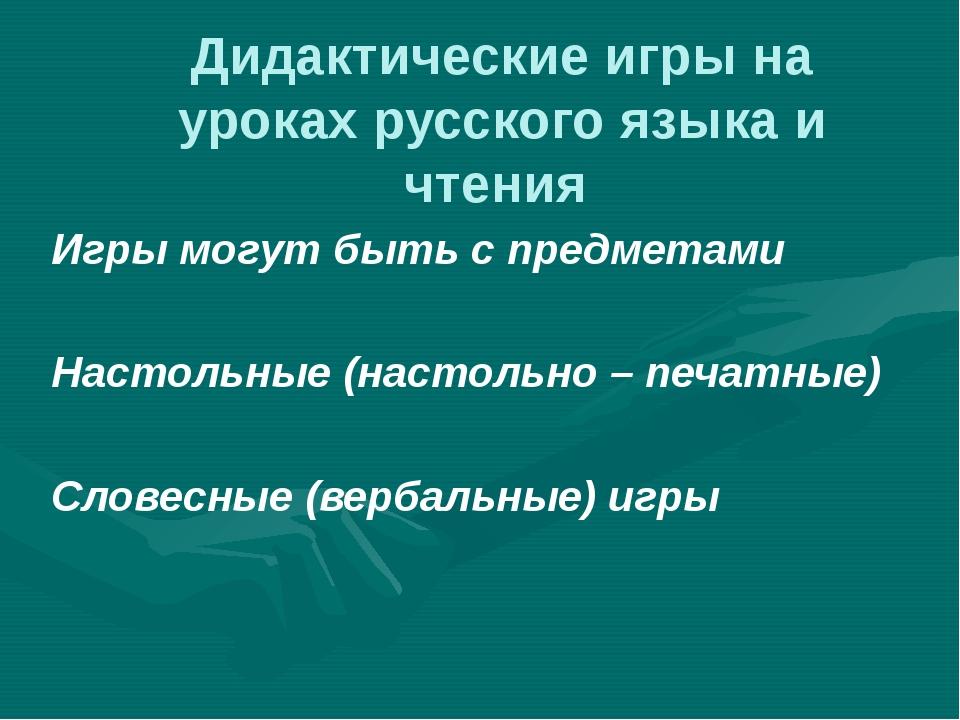 Дидактические игры на уроках русского языка и чтения Игры могут быть с предме...