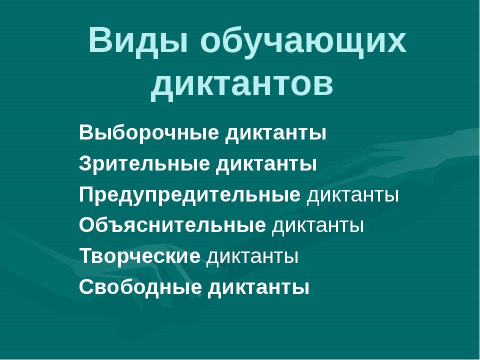 Виды обучающих диктантов Выборочные диктанты Зрительные диктанты Предупредите...