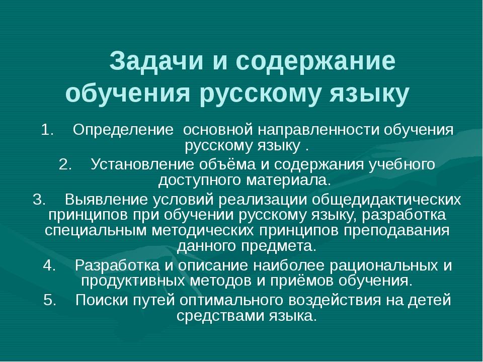 Задачи и содержание обучения русскому языку 1. Определение основной направле...