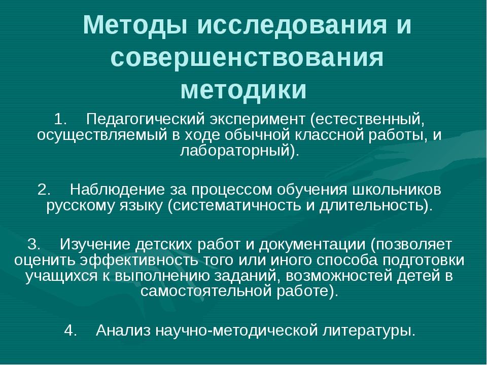 Методы исследования и совершенствования методики 1. Педагогический эксперимен...