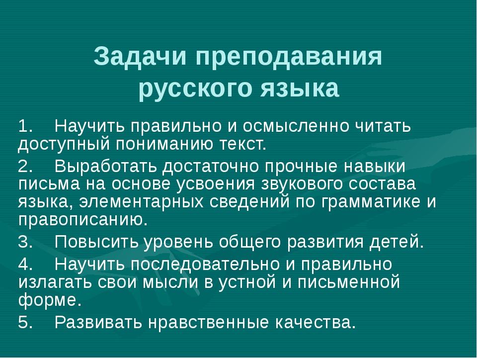 Задачи преподавания русского языка 1. Научить правильно и осмысленно читать д...