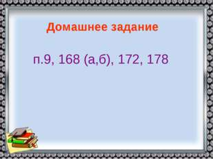 Домашнее задание п.9, 168 (а,б), 172, 178