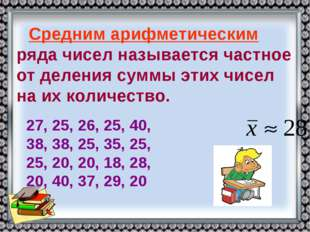 Средним арифметическим ряда чисел называется частное от деления суммы этих чи
