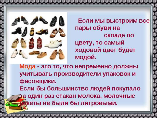 Мода - это то, что непременно должны учитывать производители упаковок и фасов...