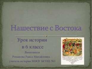 Урок истории в 6 классе Выполнила Романова Раиса Михайловна – учитель истории