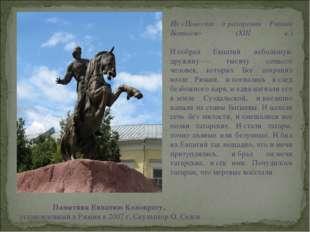 Памятник Евпатию Коловрату, установленный вРязанив2007г. СкульпторО.Сед