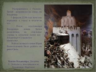 Взятие Владимира. Диорама Е.Дешалыта, находящаяся во Владимире. Фрагмент Рас