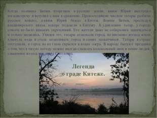 Когда полчища Батыя вторглись врусские земли, князь Юрий выступил имнавстре