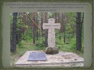Памятный знак, установленный в 2003году в Новгородской области на том месте,