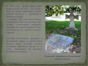 Согласно летописному преданию, в Десятинной церкви во время взятия Батыем Кие