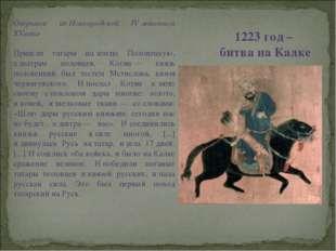 Отрывок изНовгородской IVлетописи XVвека Пришли татары наземлю Половецкую,