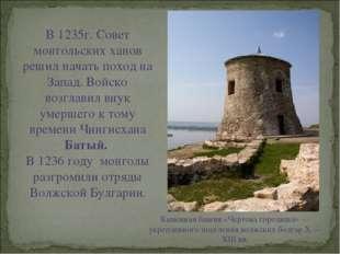 Каменная башня «Чертова городища»— укрепленного поселения волжских болгар X