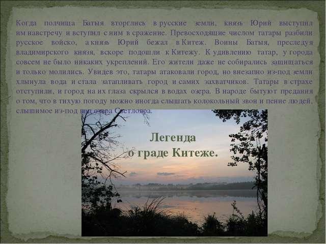 Когда полчища Батыя вторглись врусские земли, князь Юрий выступил имнавстре...