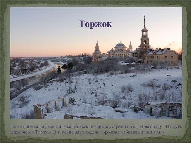 Торжок После победы на реке Сити монгольские войска устремились к Новгороду ....