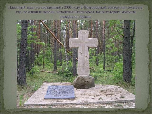 Памятный знак, установленный в 2003году в Новгородской области на том месте,...