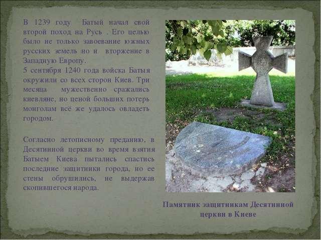 Согласно летописному преданию, в Десятинной церкви во время взятия Батыем Кие...