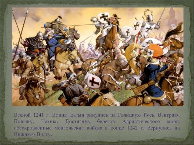 Весной 1241 г. Воины Батыя ринулись на Галицкую Русь, Венгрию, Польшу, Чехию....