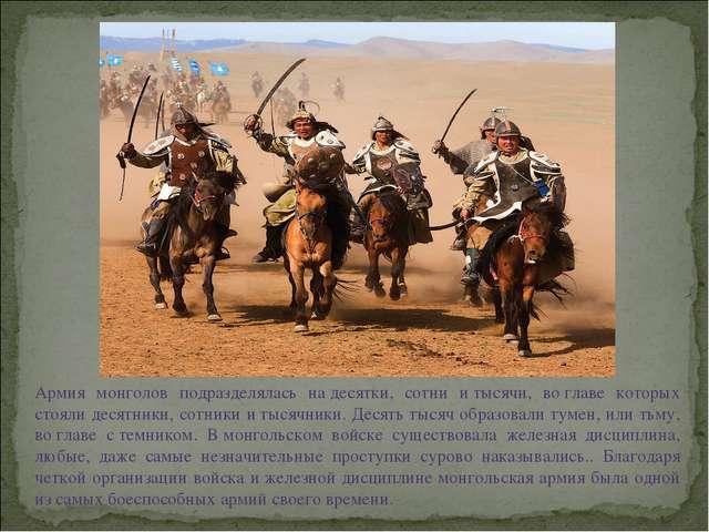 Армия монголов подразделялась надесятки, сотни итысячи, воглаве которых ст...