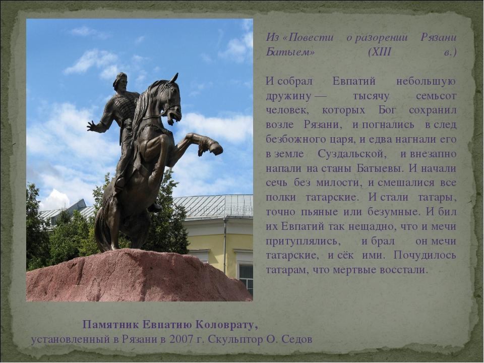 Памятник Евпатию Коловрату, установленный вРязанив2007г. СкульпторО.Сед...