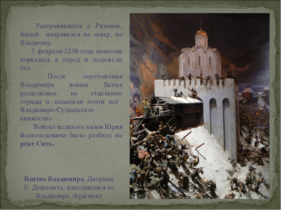 Взятие Владимира. Диорама Е.Дешалыта, находящаяся во Владимире. Фрагмент Рас...