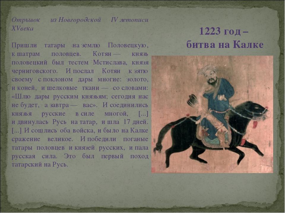 Отрывок изНовгородской IVлетописи XVвека Пришли татары наземлю Половецкую,...
