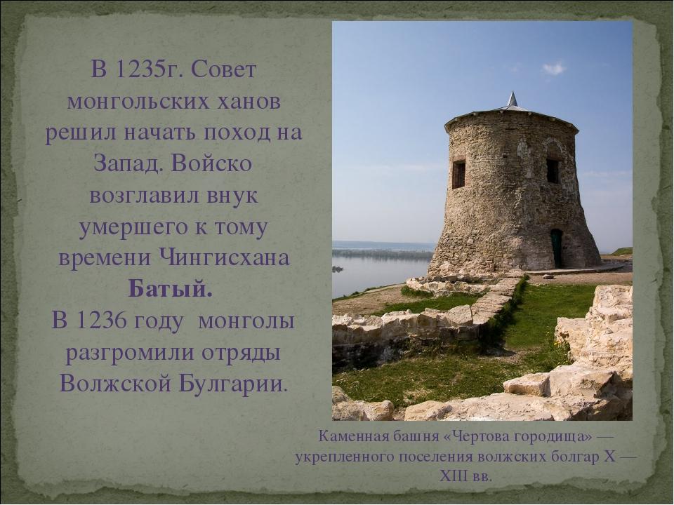 Каменная башня «Чертова городища»— укрепленного поселения волжских болгар X...