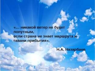 «… никакой ветер не будет попутным, если страна не знает маршрута и гавани пр