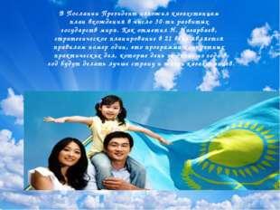 В Послании Президент изложил казахстанцам план вхождения в число 30-ти развит