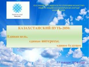 КАЗАХСТАНСКИЙ ПУТЬ-2050: Единая цель, единые интересы, единое будущее ПОСЛАНИ