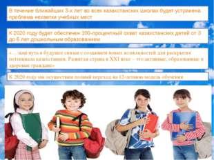 В течение ближайших 3-х лет во всех казахстанских школах будет устранена проб