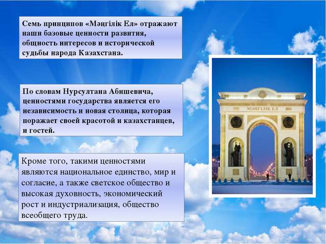 Кроме того, такими ценностями являются национальное единство, мир и согласие,...