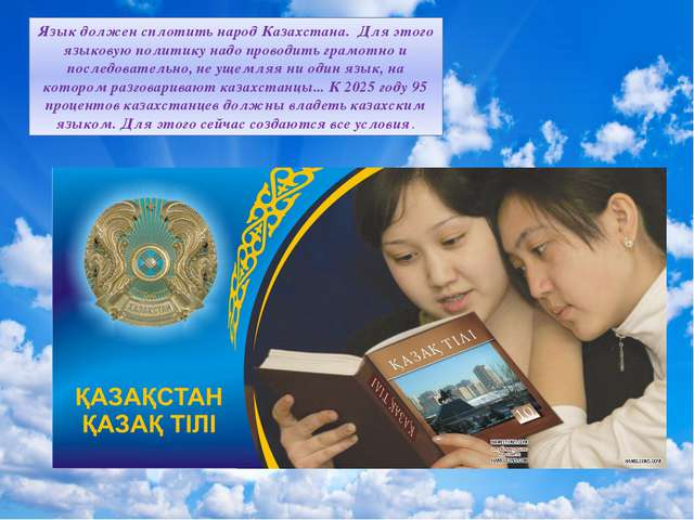Язык должен сплотить народ Казахстана. Для этого языковую политику надо прово...