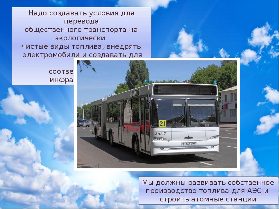 Надо создавать условия для перевода общественного транспорта на экологически...