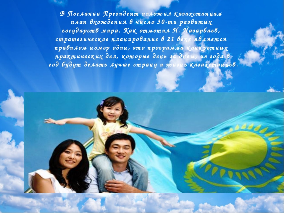 В Послании Президент изложил казахстанцам план вхождения в число 30-ти развит...