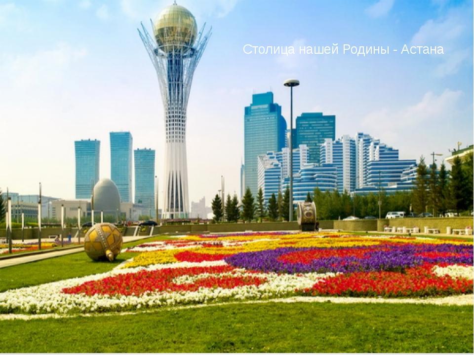 Столица нашей Родины - Астана