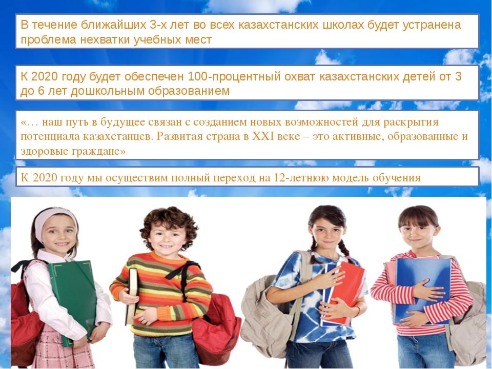 В течение ближайших 3-х лет во всех казахстанских школах будет устранена проб...